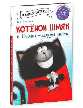 Котенок Шмяк и Сырник - друзья навек