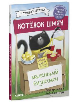 Котенок Шмяк. Маленький бизнесмен