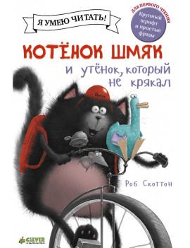 Котёнок Шмяк и утёнок, который не...