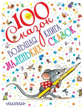 Михалков, Успенский, Цыферов: Большая книга маленьких сказок