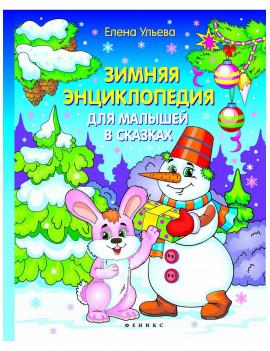 Зимняя энциклопедия для малышей в...