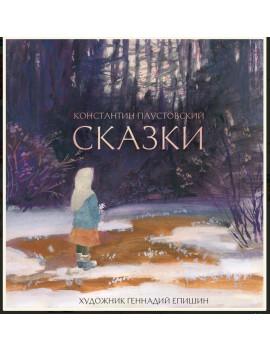 Константин Паустовский: Сказки