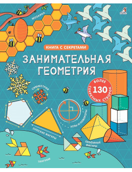 Занимательная геометрия. Открой тайны