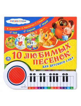10 любимых песенок. Книга-пианино