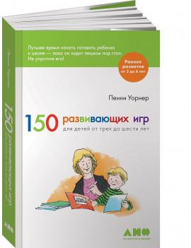 150 развивающих игр для детей от трех до шести