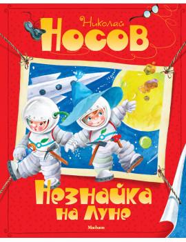Николай Носов: Незнайка на Луне
