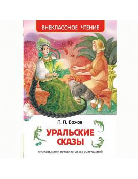 Бажов П.П. Уральские сказы...