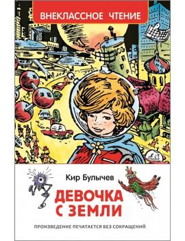 Булычев К. Девочка с Земли....