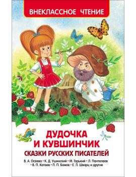 Дудочка и кувшинчик. Сказки русских...