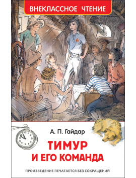 Гайдар А. Тимур и его команда....