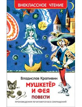 Крапивин В. Мушкетёр и фея....