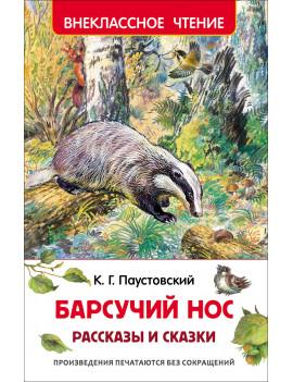 Паустовский К. Барсучий нос....