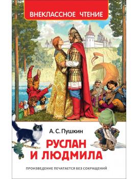 Пушкин А. Руслан и Людмила....