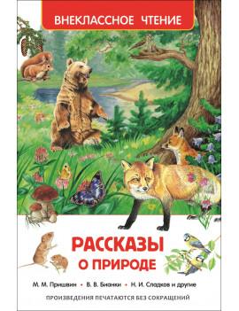 Рассказы о природе. Внеклассное чтение