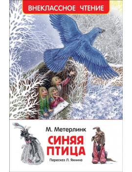 Метерлинк М. Синяя птица....