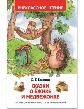 Козлов С. Сказки о ёжике и...