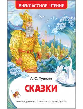 Пушкин А.С. Сказки. Внеклассное чтение