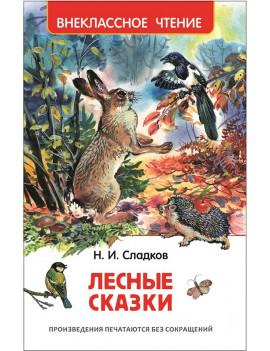 Сладков Н. Лесные сказки....