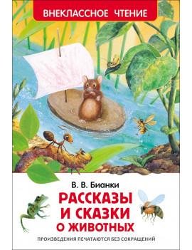 Бианки В.В. Рассказы и сказки о...