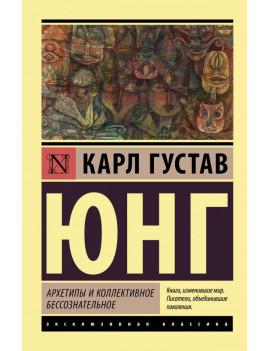 Карл Юнг: Архетипы и коллективное...