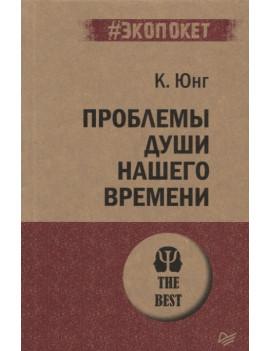 Карл Юнг: Проблемы души нашего времени