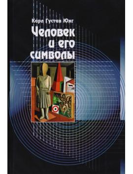 Карл Юнг: Человек и его символы