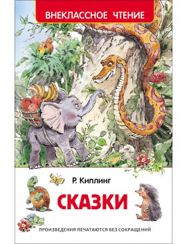 Киплинг Р. Сказки. Внеклассное чтение