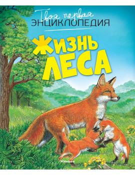 Жизнь леса. Твоя первая энциклопедия