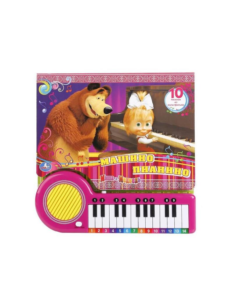 Машино пианино (10 песенок)