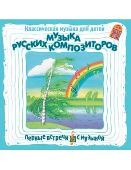 Музыка русских композиторов