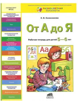 Колесникова Е.В.: От А до Я. Р/Т для детей 5-6 лет