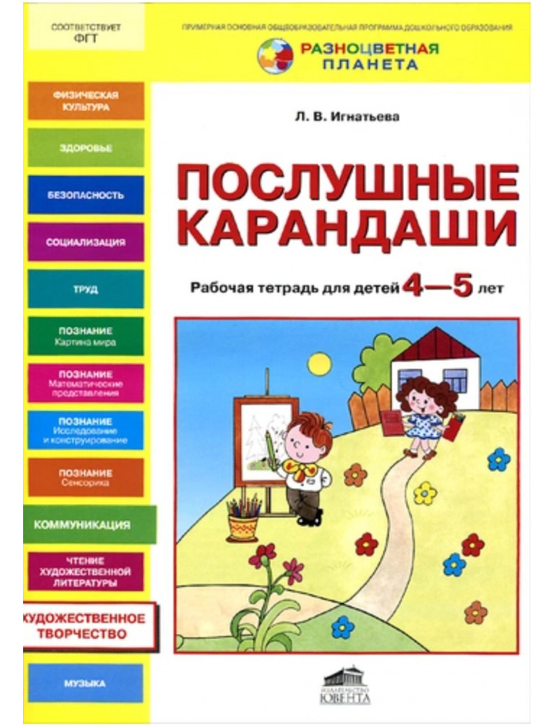 Послушные карандаши. Р/Т для детей 4-5 лет