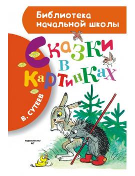 Сутеев: сказки в картинках