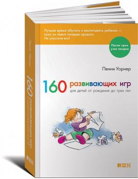 160 развивающих игр для детей от рождения до трех лет