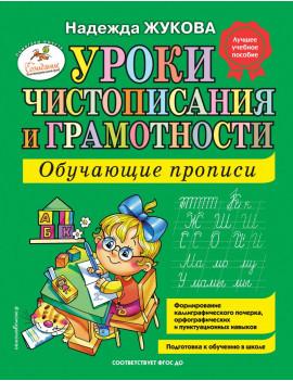 Уроки чистописания и грамотности:...