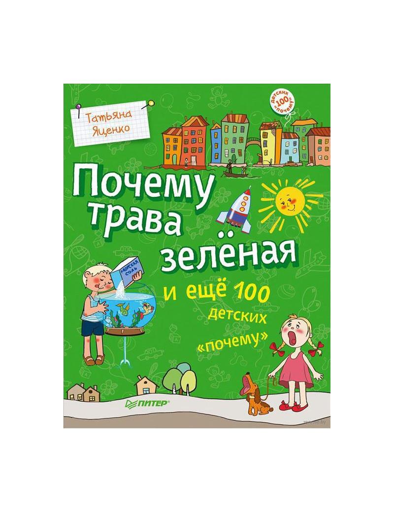 """Почему трава зеленая и еще 100 детских """"почему"""""""