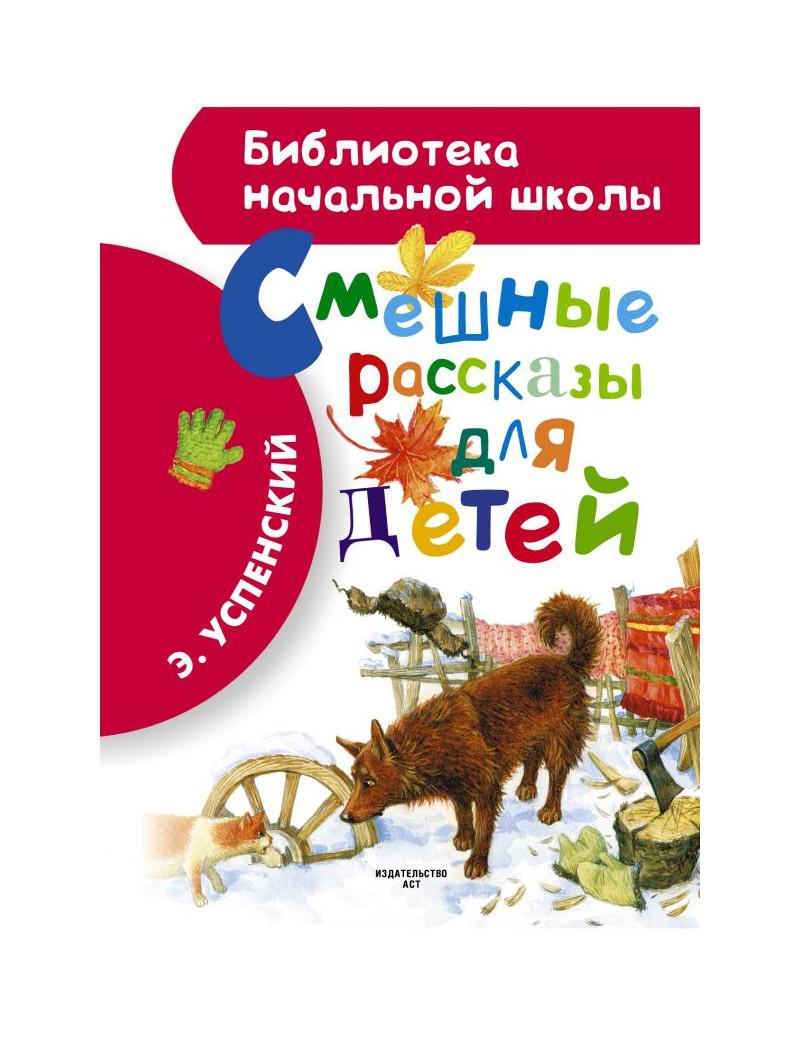 Смешные рассказы для детей. Э. Успенский