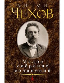 Чехов. Малое собрание сочинений