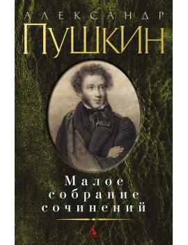 Александр Пушкин . Малое собрание...