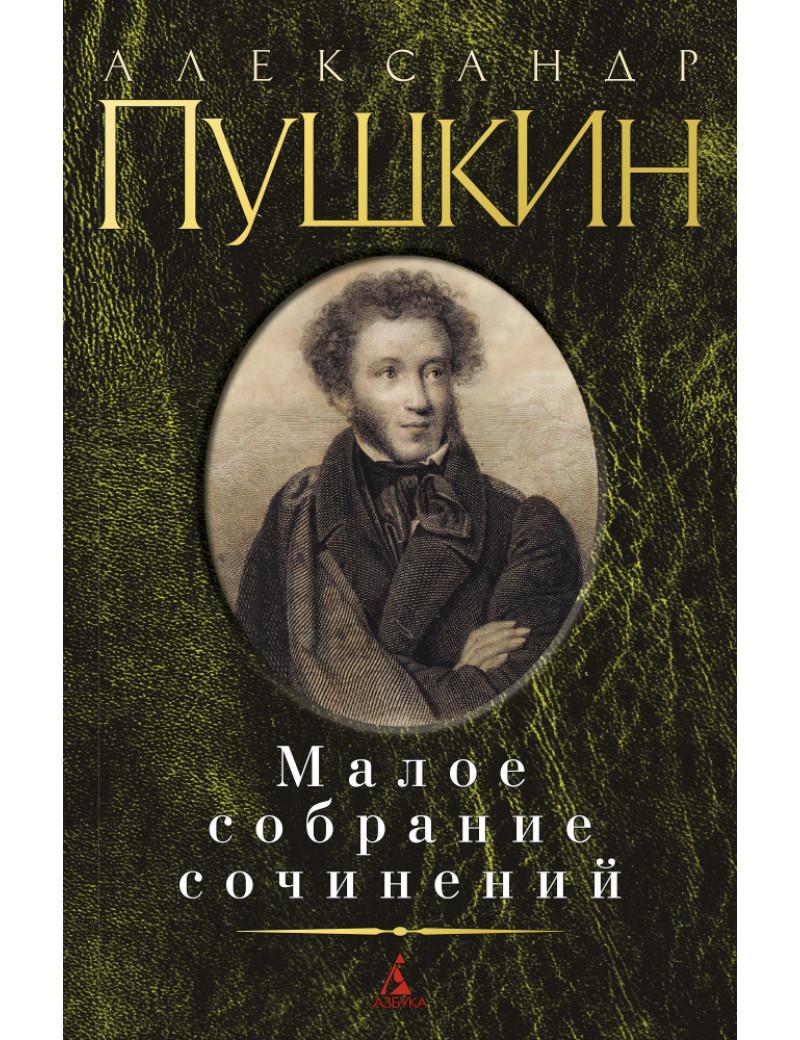 Александр Пушкин . Малое собрание сочинений