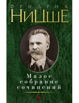 Фридрих Ницше . Малое собрание...