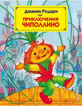 Приключения Чиполлино (полная версия)