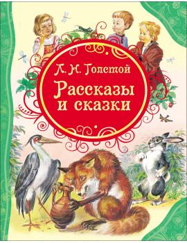 Л.Толстой. Рассказы и сказки