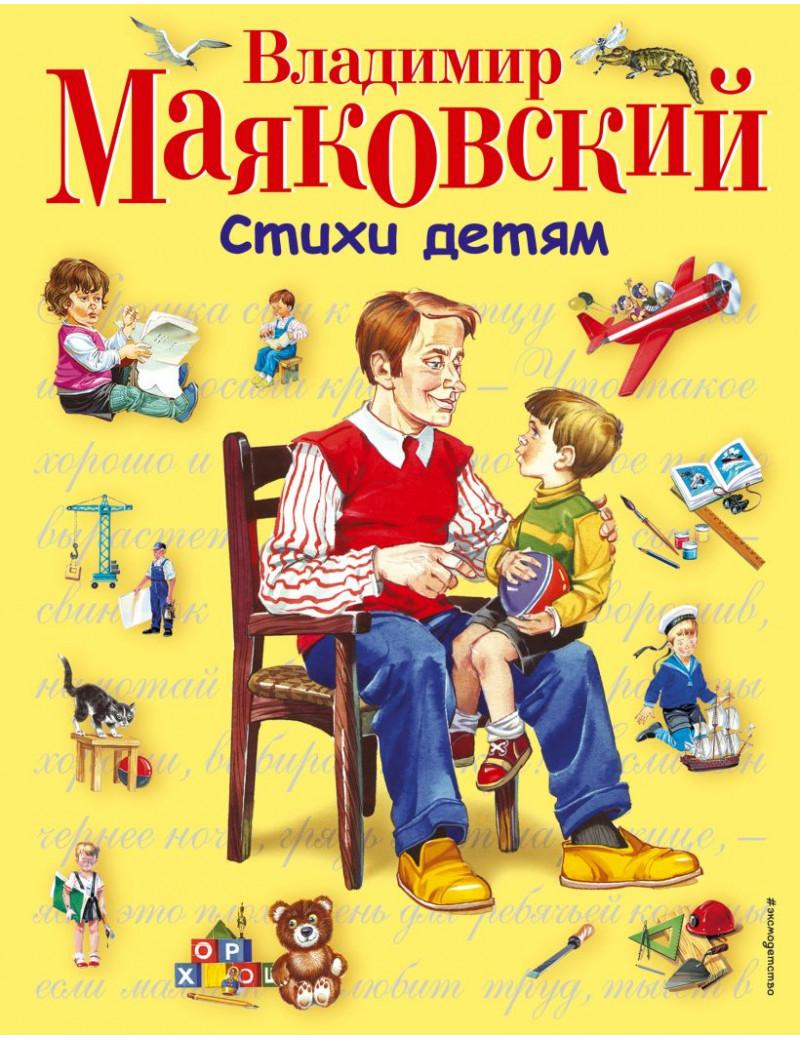 Маяковский. Стихи детям