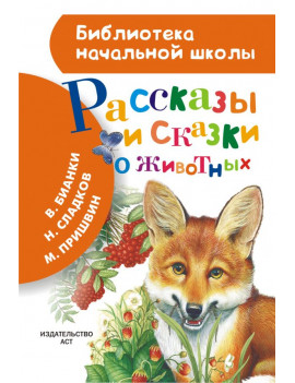 Рассказы и сказки о животных