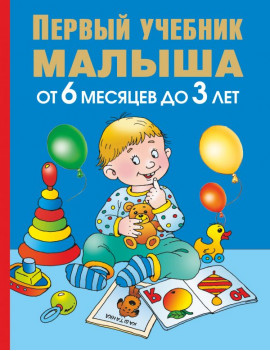 Первый учебник малыша. От 6 месяцев...