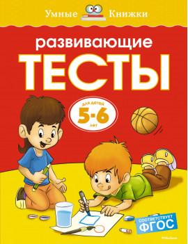 Развивающие тесты  (5-6 лет)