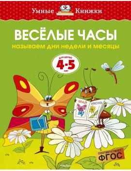 Веселые часы (4-5 лет) Называем дни недели и месяцы