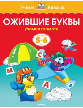 Ожившие буквы (5-6 лет) Учимся грамоте