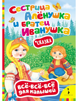 Сестрица Аленушка и братец Иванушка (картонная книжка)